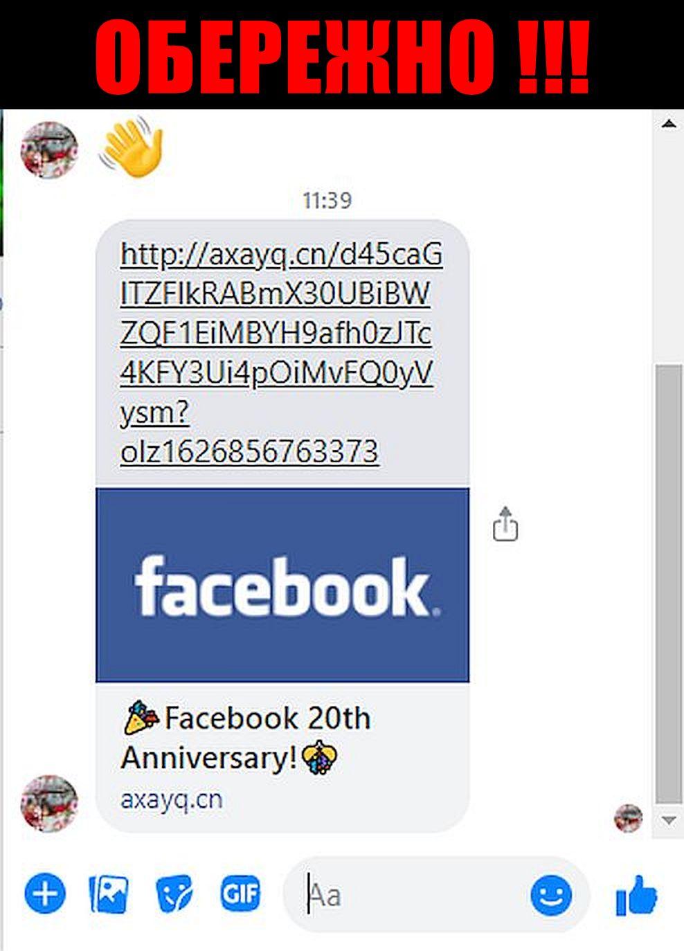 Украинцам рассказали о мошенничестве в Facebook Messenger: не переходите по ссылке  - фото 2
