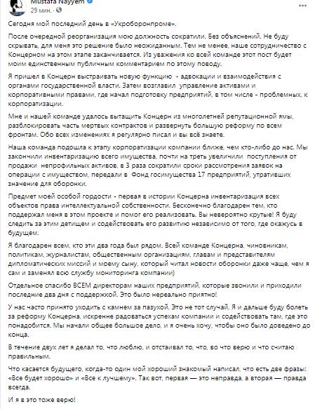 Еще одно увольнение: Мустафа Найем покидает «Укроборонпром» - фото 3