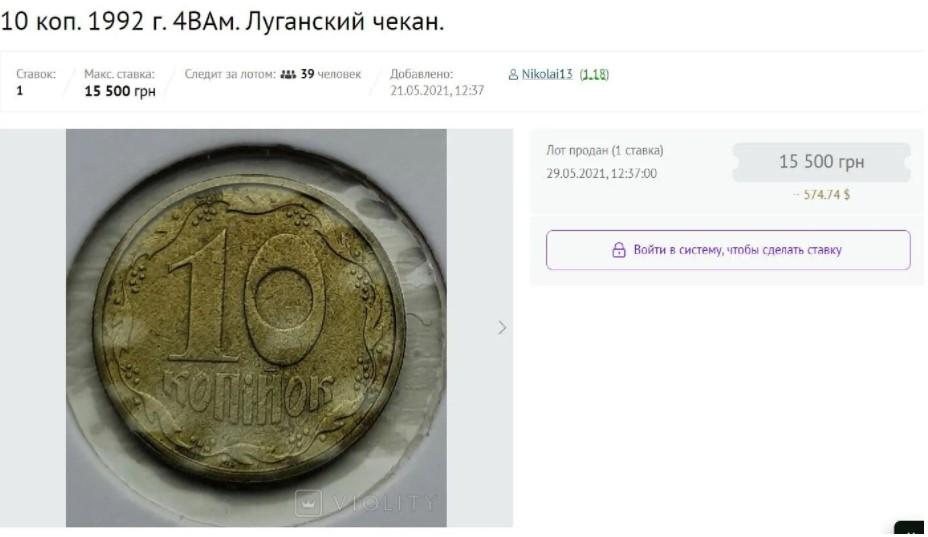 В Украине монету в 10 копеек продают за огромные суммы: внешний вид и цена (ФОТО)  - фото 2