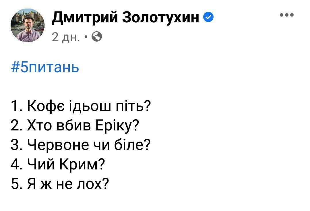 Убитая Эрика и детские анкеты: соцсети не унимаются из-за народного опроса Зеленского - фото 10