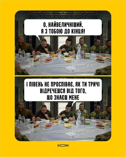Не хлебом единым: реакция соцсетей на обед Зеленского и Ермака с военными  - фото 5