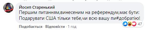 Дубинский предложил тему для первого референдума - фото 15
