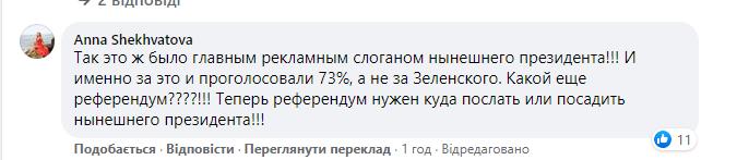 Дубинский предложил тему для первого референдума - фото 10