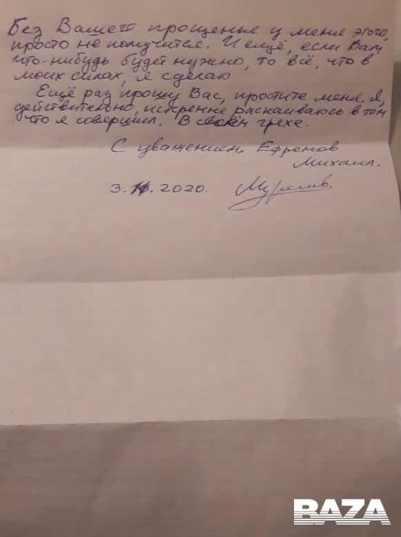 Вдова Сергія Захарова показала лист, який Михайло Єфремов написав їй уже з в'язниці - фото 3