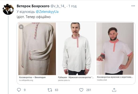 Зеленский попал в скандал из-за вышиванки: что произошло (ФОТО) - фото 4