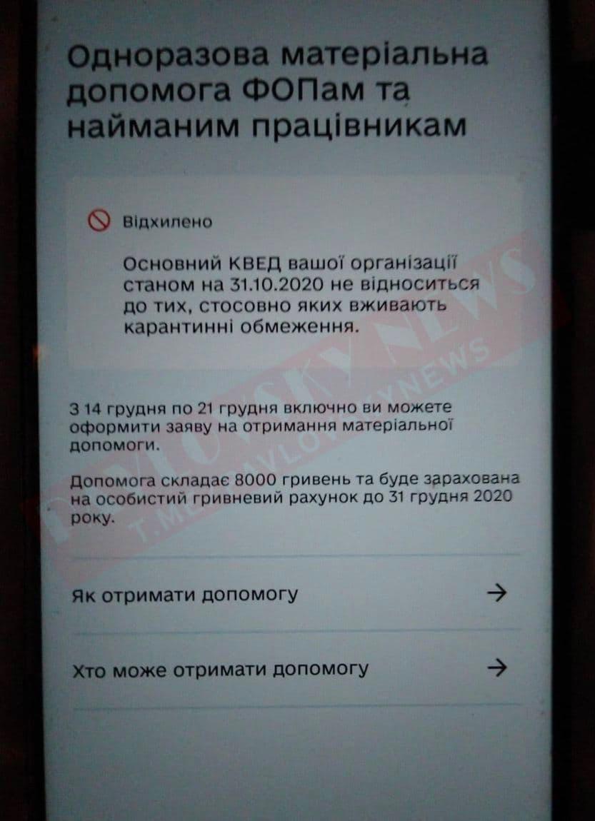 Українцям масово відмовляють в отриманні 8 тис. гривень матеріальної допомоги в зв'язку з карантином  - фото 2