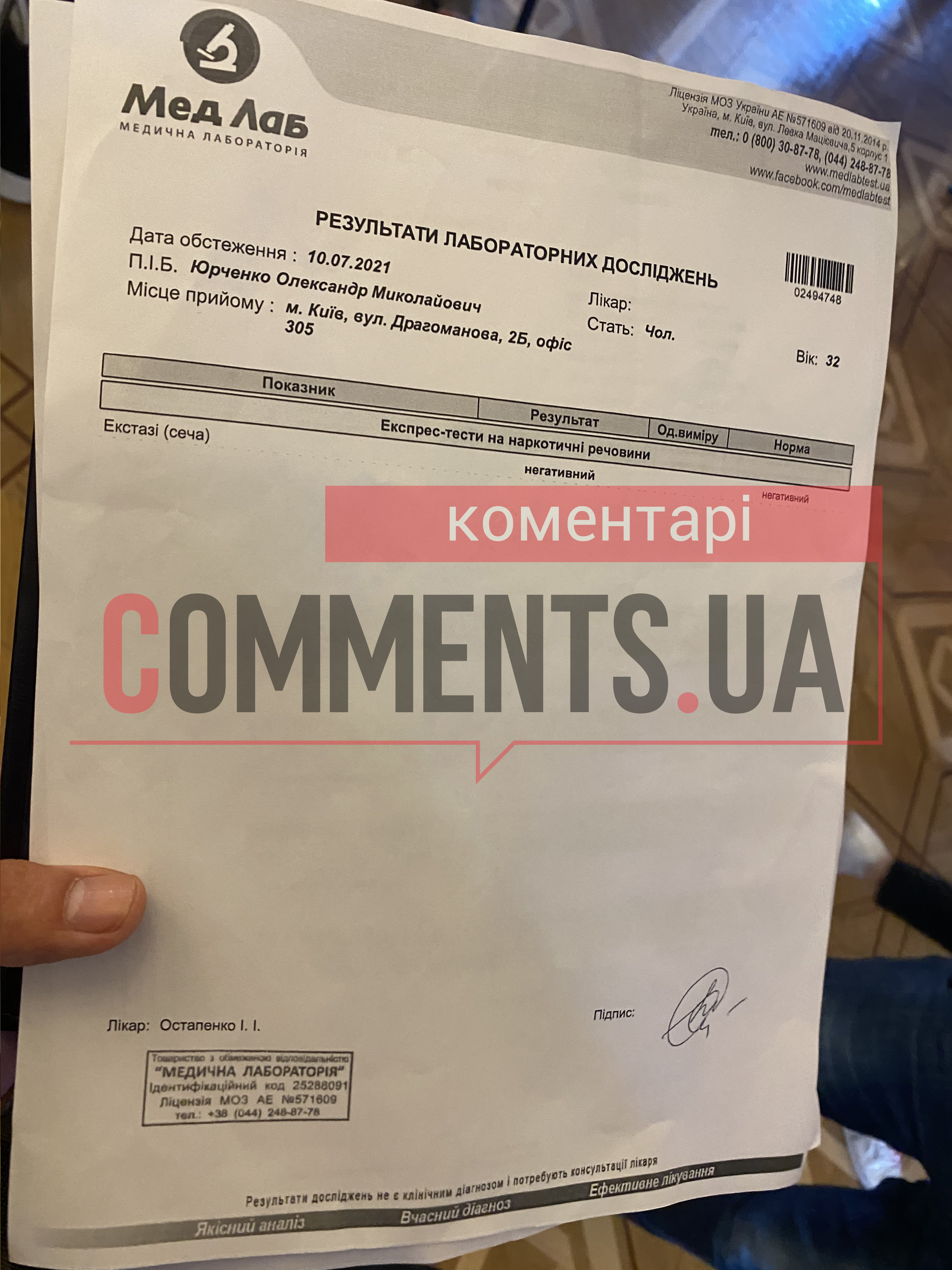 Скандальное ДТП во Львове: сдаст ли мандат нардеп Юрченко из-за теста на наркотики (ФОТО) - фото 2