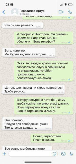 Фото 05.11.2019: Ахметов, Зеленський, Медвечук, Порошенко
