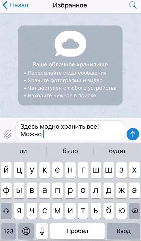 Скрытые возможности Telegram, о которых должен знать каждый  - фото 6