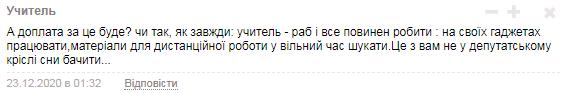 В школах Украины начнут использовать электронные дневники и журналы - фото 3