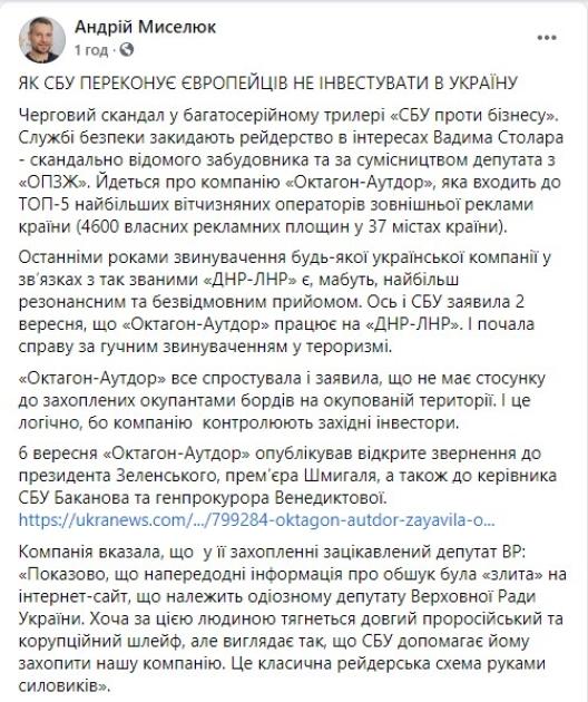 """СБУ может помогать депутату от ОПЗЖ атаковать западных инвесторов """"Октагон-Аутдор"""" - политолог - фото 2"""