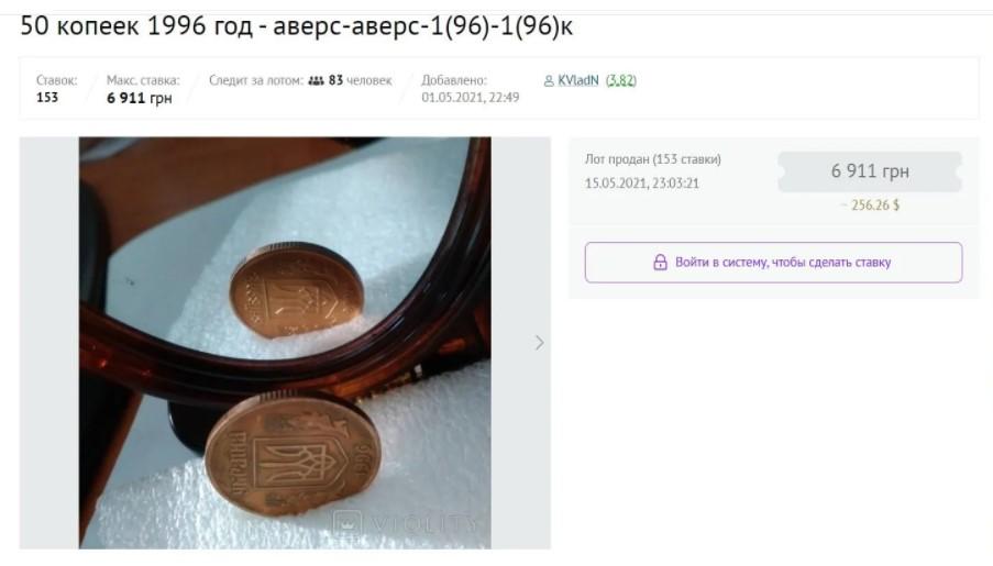 В Украине 50 копеек продают за тысячи гривен: какую монету искать (ФОТО) - фото 3