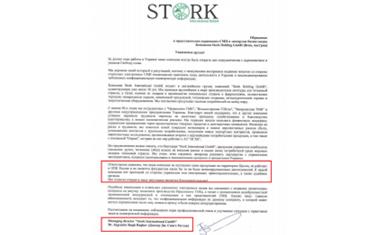 Проросійська Stork International GmbH замінила IMMCO Кучука на ОГХК - фото 8