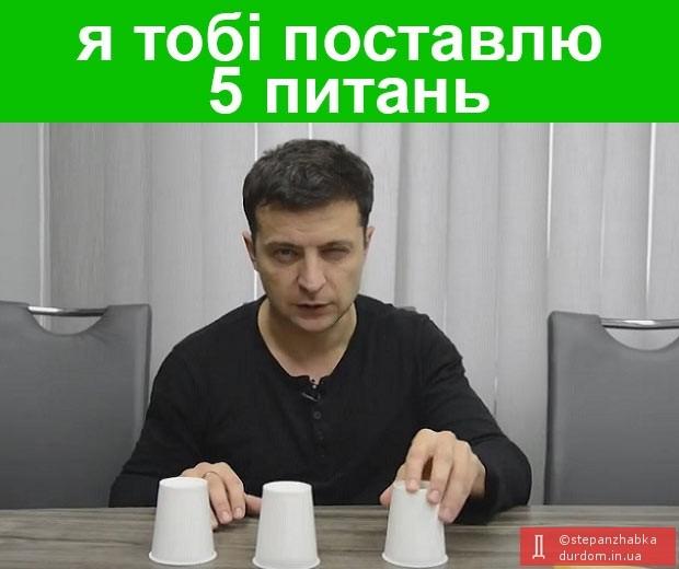 Убитая Эрика и детские анкеты: соцсети не унимаются из-за народного опроса Зеленского - фото 3