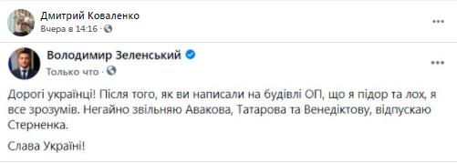 Штурм Шапітолію, епітети Авакова та Бенксі: соцмережі висміяли в мемах «атаку» на Офіс Зеленського (ФОТО) - фото 20