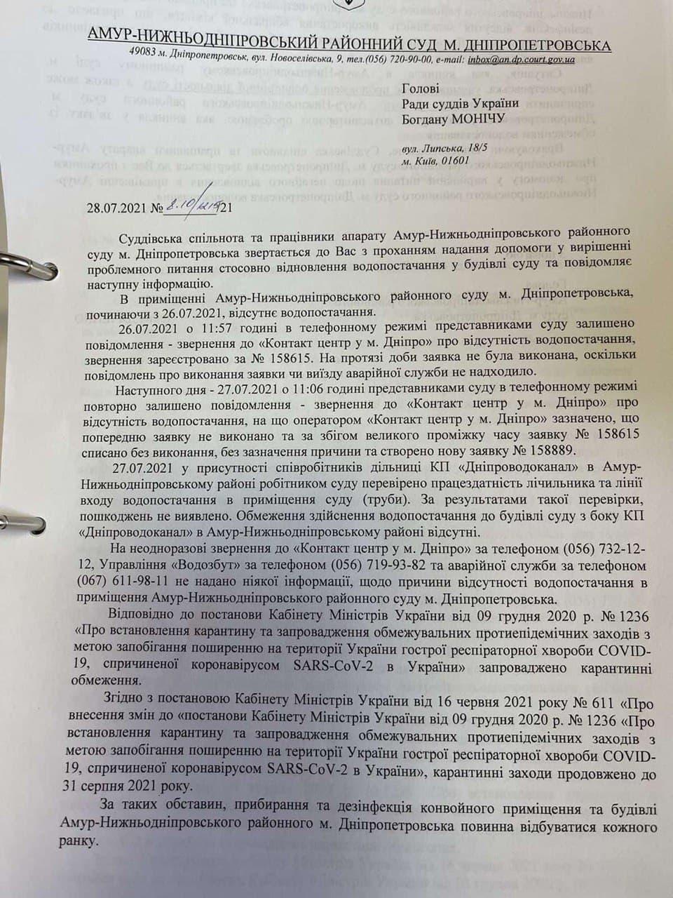 Зеленского просят о помощи работники суда в Днепре, в котором отключили воду по указанию Филатова - фото 2