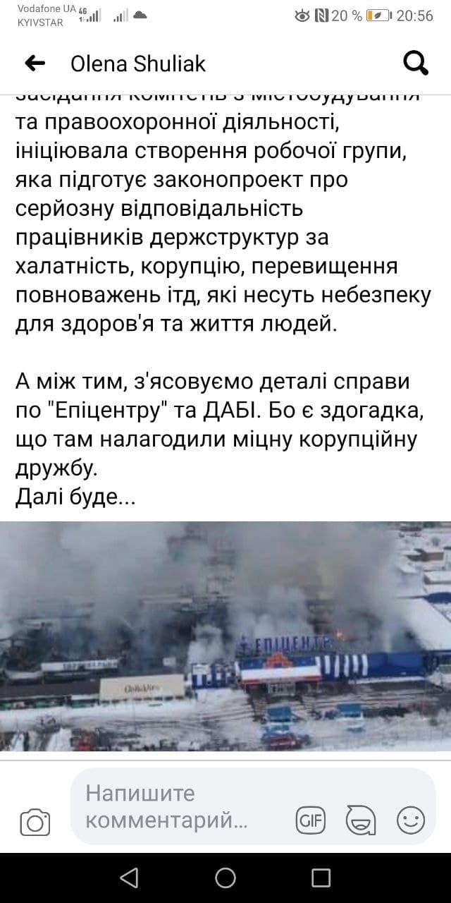 Сгоревший «Эпицентр» на Николаевщине не был введен в эксплуатацию - нардеп - фото 5