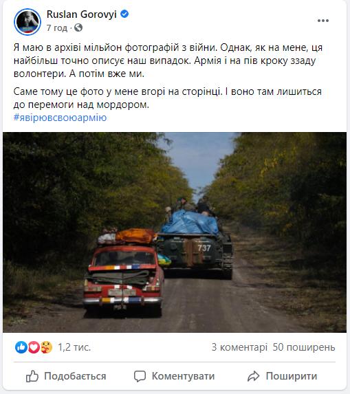 """""""Я вірю в свою армію"""": украинцы активно поддержали новый флешмоб (ФОТО) - фото 2"""
