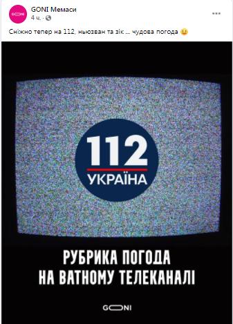 Гроб, Дубинский и Медведчук: соцсети бурно реагируют на решение о блокировке каналов (ФОТО) - фото 8