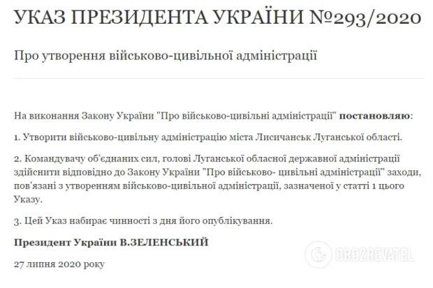 Зеленский создал администрацию в Луганской области - фото 2