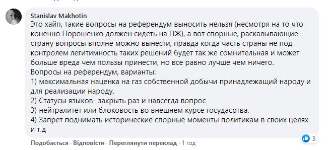 Дубинский предложил тему для первого референдума - фото 3