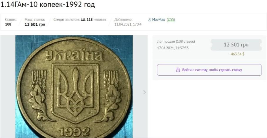 В Украине за монету 1992 года заплатили десятки тысяч гривен: она может попасться  каждому (ФОТО)  - фото 3