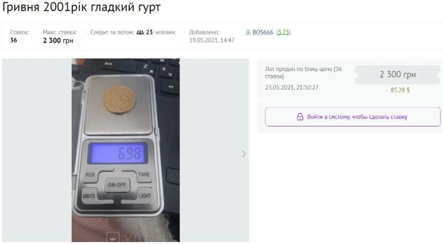 Монету в одну гривну можно продать за десятки тысяч: как выглядит ( ФОТО)  - фото 3
