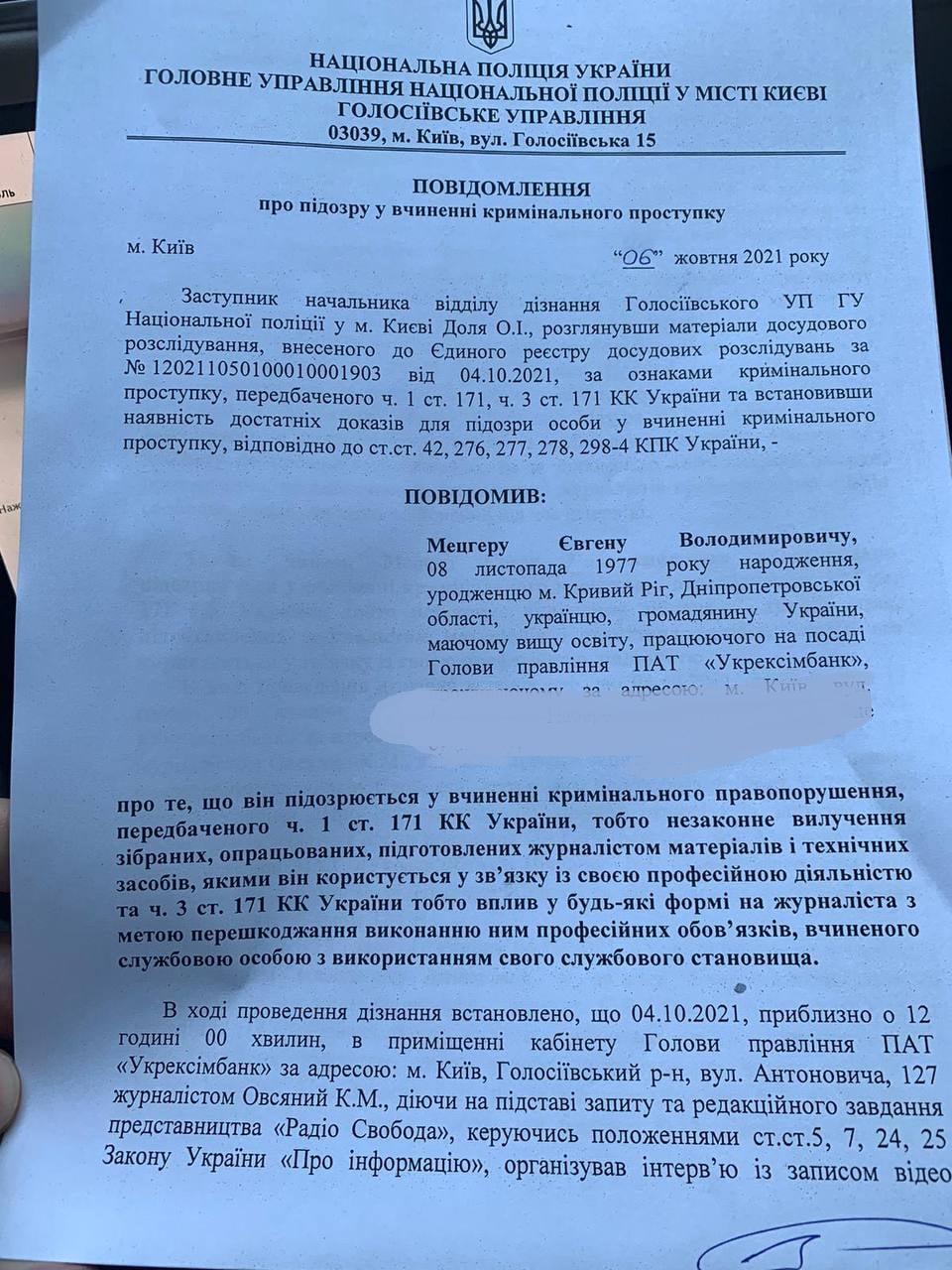 Я готов сотрудничать со следствием: Евгений Мецгер получил подозрение - фото 2