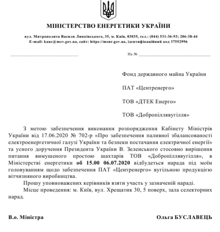Буславец собрала совещание в интересах Ахметова со ссылкой на поручение Зеленского – СМИ  - фото 2