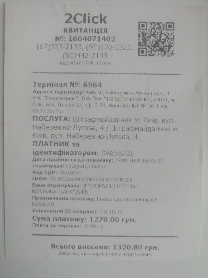 Миллионы мимо бюджета, родственные «серые» фирмы, эвакуация авто без договора: что происходит в Украине - фото 3