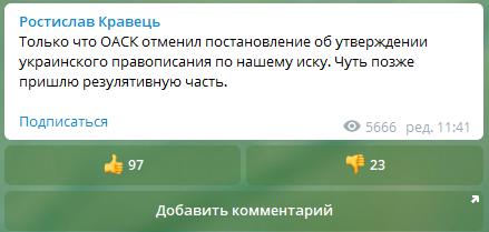 Судьи ОАСК отменили новое украинское правописание - фото 2