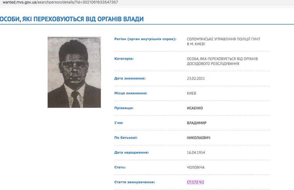МВД объявило в розыск бывшего ректора НАУ - фото 2