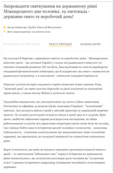Глас народу: десять найдивніших петицій Президенту України - фото 9