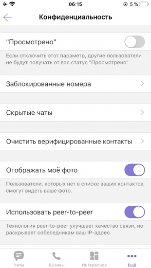 Сім секретних функцій Viber, про які не всі знають - фото 2