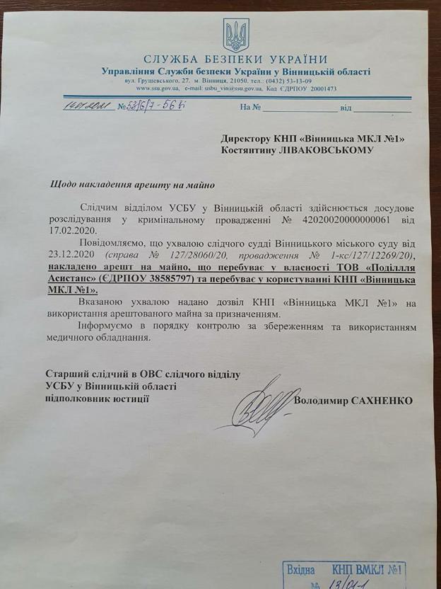 В Виннице СБУ арестовала медицинское оборудование, которое спасало больных COVID-19 - фото 2