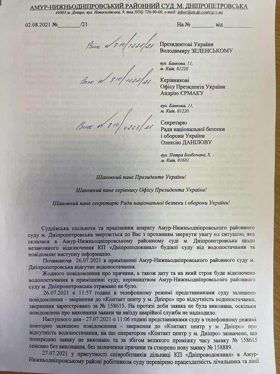 Зеленского просят о помощи работники суда в Днепре, в котором отключили воду по указанию Филатова - фото 6