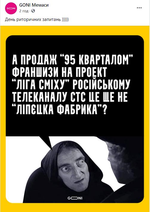 Назріває скандал: в Росії запускають «Лігу сміху», ідентичну українській — ВІДЕО (ОНОВЛЕНО) - фото 4