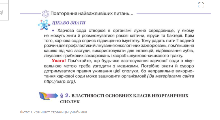 Украинских учителей заставят заклеивать в учебниках текст о том, что сода лечит рак - фото 3