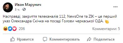 Гроб, Дубинский и Медведчук: соцсети бурно реагируют на решение о блокировке каналов (ФОТО) - фото 10