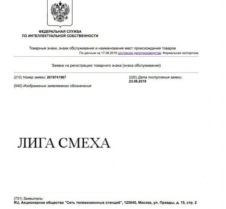 Назревает скандал: в России запускают «Лигу смеха», идентичную украинской — видео (ОБНОВЛЕНО) - фото 3