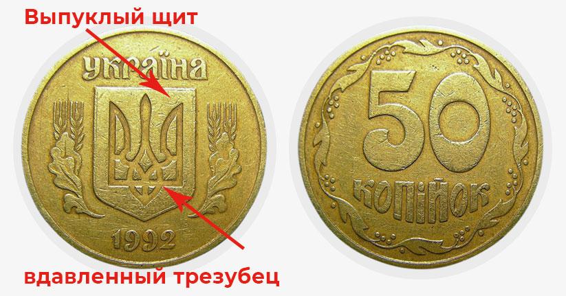 Некоторые монеты готовы покупать за тысячи гривен: как отличить редкие 50 копеек (ФОТО)  - фото 2