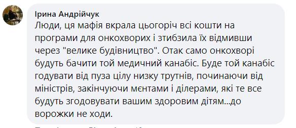 «Марихуана в аптеке»: Украина на пороге легализации наркотиков - фото 4