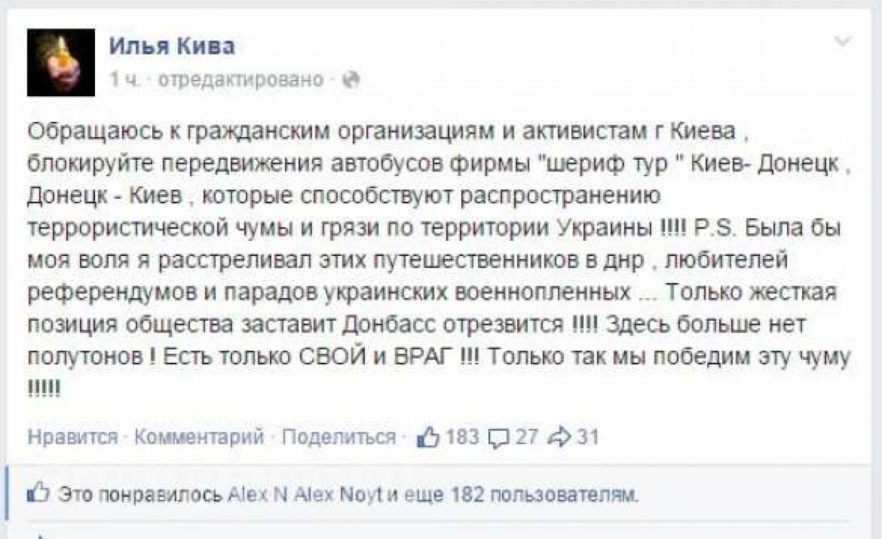 Илья Кива: скандалист со сложной биографией и неоднозначной репутацией - фото 2