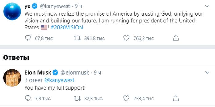 Муж Ким Кардашьян захотел стать президентом США - фото 2