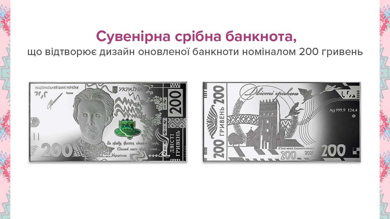 Нацбанк выпустит необычную банкноту (ФОТО)  - фото 2