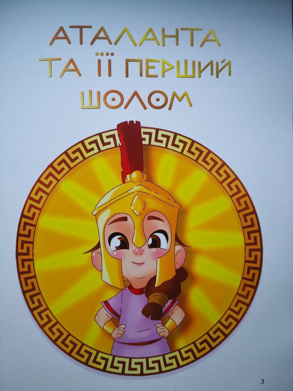 "ИД ""Масави"" представил книгу для детей ""Аталанта""  - фото 5"