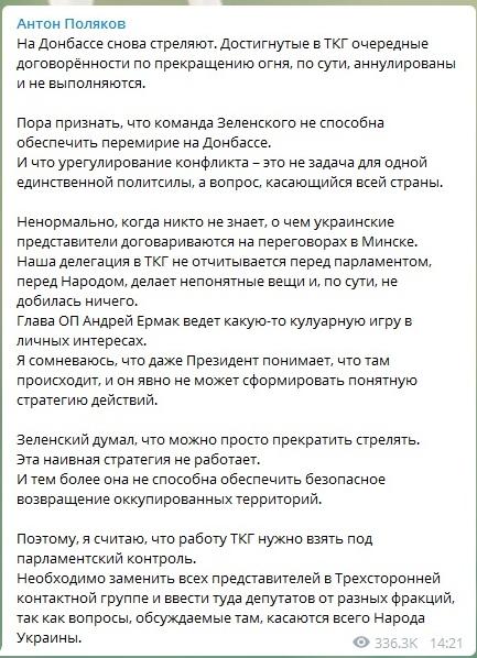 Антон Поляков: «міна», яка підірвала «Слугу народу» - фото 7