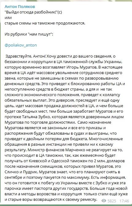 Антон Поляков: «міна», яка підірвала «Слугу народу» - фото 6