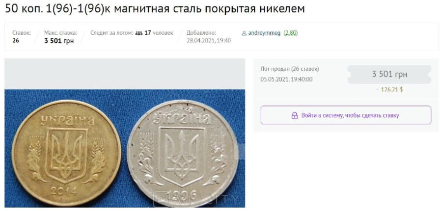 Українці продають сучасні копійки за тисячі гривень: які монети шукати (фото) - фото 3