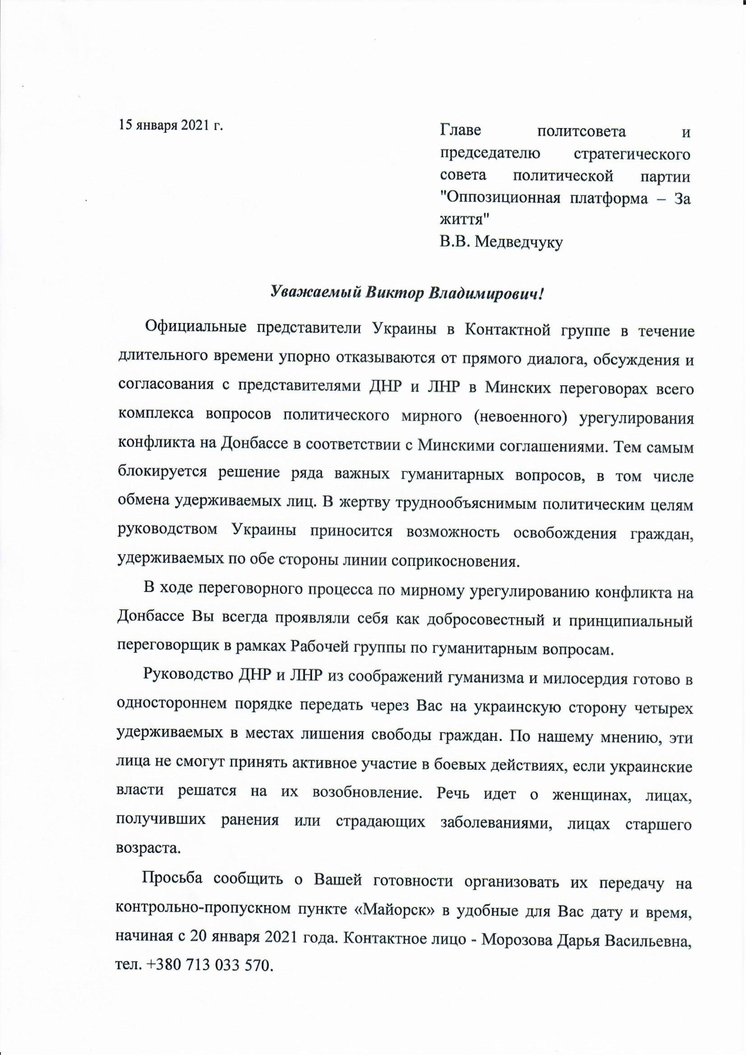Джангіров: Влада заважає Медведчуку, щоб не дати йому забрати із ОРДЛО утримуваних там жінок - фото 4